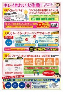 150925-27西新FS A3中_05ol