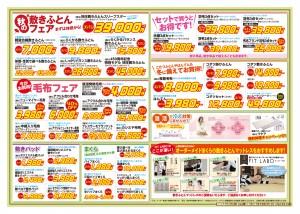 151017-22_西新 秋創業祭B4ヨコ裏_04ol