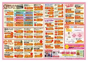 151114-00_西新 創業祭2弾B4ヨコ裏_04ol