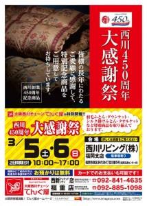 160305-06西川ふとん祭_B4表_03ol
