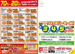 160603-05西新FS-A3表_05ol_CS5