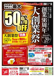 161015-31_大創業祭B4表_04ol
