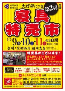 161209-11京都西川特売市_B4表_03ol