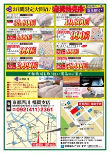 161209-11京都西川特売市_B4裏_03ol