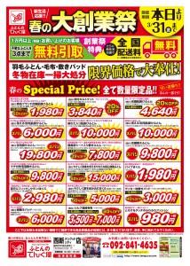170318-31_西新-創業祭B4縦_表_05ol