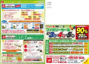 170603-05西新FS-A3表_06ol 01