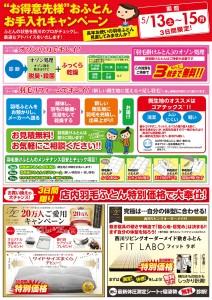 170513-15_FS福重_A3裏_05