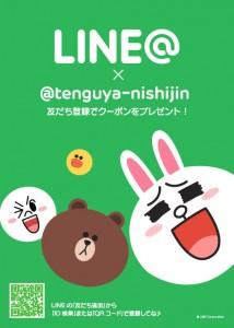 LINE@ 西新
