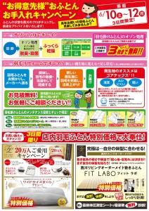 170610-12_FS福重_A3裏_05ol