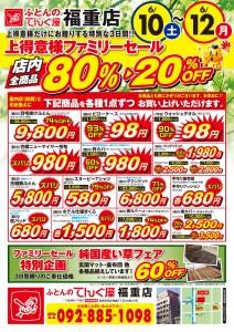 170610-12_FS福重_A3表_05ol
